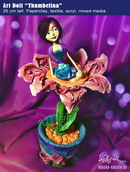 кукла ручной работы / хэнд-мэйд / декоративно-прикладное искусство © Красных Катерина