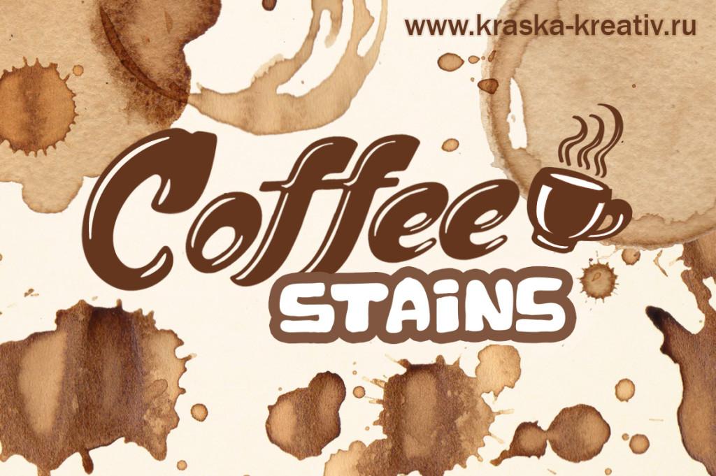 разводы, брызги и пятна кофе или чая, следы и круги от кружки, клипарт, графический набор, скачать текстуру кофе