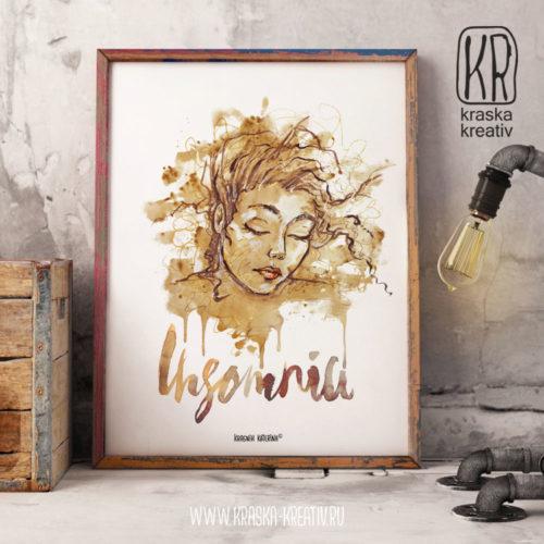 стильный постер про бессонницу с авторской иллюстрацией от Красных Катерины