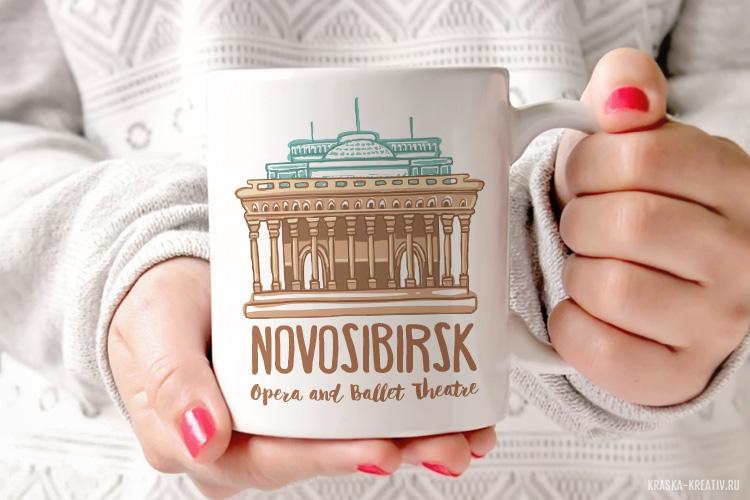 (сувенирная) кружка - театр оперы и балета, Новосибирск © Krasnih Katerina