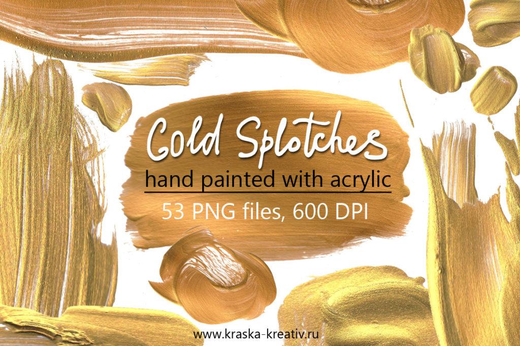 пятна разводы и брызги краски цвета золота, мазки кистью, графические элементы акриловой краской, на прозрачном фоне, PNG, заготовки для фотошопа, download acrylic metallic splotches, hand painted gold brush strokes, golden elements